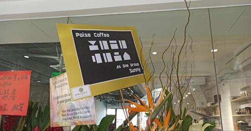 黄店とされるカフェに送られた開店祝い。香港政府が国安法違反とした「光復香港 時代革命(香港を取り戻せ、革命の時だ)」を漢字の形状のみで表現している