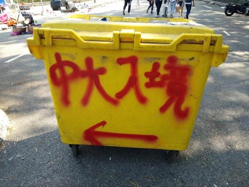 中文大学の「国境」検問所
