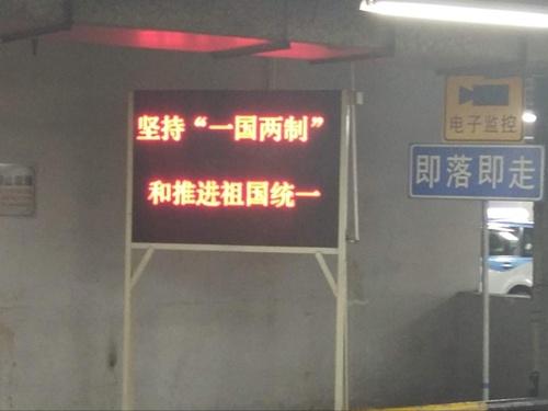 大陸側にとって一国二制度は台湾も含めた「祖国統一」の手段であるが、香港にとってもそれが同じとは限らない(深圳にて)