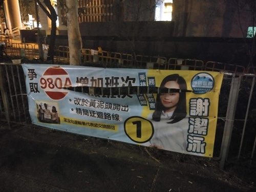 何者かによって切り裂かれているが、バスの路線増便を訴える選挙の横断幕