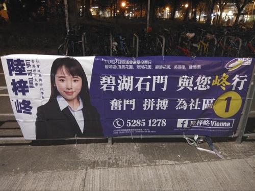 香港理工大学の学生でまだ21歳の陸梓峂さんも立候補
