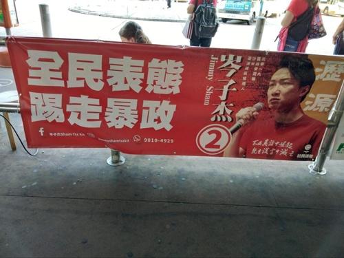 香港民間人権陣線の召集人である岑子傑(Jimmy Sham)