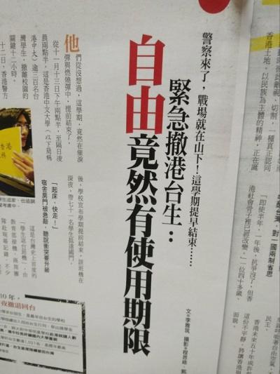 レノン・ウォールに貼られた香港中文大学からの台湾人学生避難を取り上げた雑誌の特集