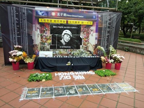 二二八和平公園に設置された香港の抗議活動での「犠牲者」の慰霊碑