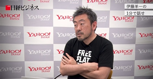 """<span class=""""fontBold"""">伊藤羊一(いとう・よういち)氏</span><br />ヤフー コーポレートエバンジェリスト Yahoo!アカデミア学長 ウェイウェイ代表取締役。東京大学経済学部卒。グロービス・オリジナル・MBAプログラム(GDBA)修了。1990年に日本興業銀行入行、企業金融、事業再生支援などに従事。2003年プラスに転じ、事業部門であるジョインテックスカンパニーにてロジスティクス再編、事業再編などを担当した後、2011年より執行役員マーケティング本部長、2012年より同ヴァイスプレジデントとして事業全般を統括。 かつてソフトバンクアカデミア(孫正義氏の後継者を見出し、育てる学校)に所属。孫正義氏へプレゼンし続け、国内CEOコースで年間1位の成績を修めた経験を持つ。2015年4月にヤフーに転じ、次世代リーダー育成を行う。グロービス経営大学院客員教授としてリーダーシップ科目の教壇に立つほか、多くの大手企業やスタートアップ育成プログラムでメンター、アドバイザーを務める。"""