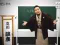 「道具屋」 与太郎に学ぶ「常識転覆力」と「愛され力」