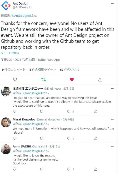 AntDesignのGitHubリポジトリが回復したとの報告に各国のエンジニアが反応している