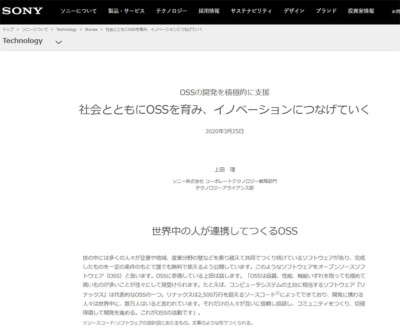 ソニーのオープンソースソフトウエア(OSS)推進サイト