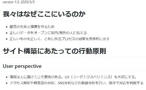 前述のGitHubで公開されている、このプロジェクトについての「サイト構築にあたっての行動原則」