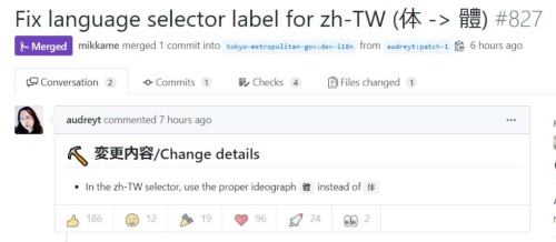 台湾のオードリー・タン氏も東京都の新型コロナウイルス対策サイトを作る作業に参加した。システムで「体」という文字が使われている部分を、台湾で使われる繁体字に変更してくれた