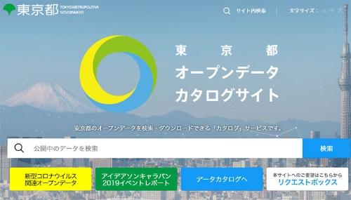 東京都のオープンデータカタログサイト。このデータを使ったアイデアソンも多く行われている