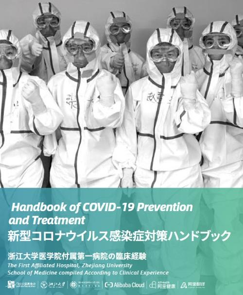日本語を含む各国の言語で公開されている新型コロナウイルス感染症対策ハンドブック