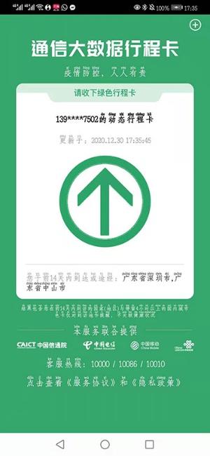 携帯電話番号をひも付けて過去に訪問した地域が表示される行程カード