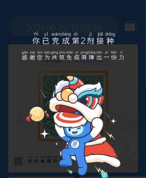 広東省名物の獅子舞とともに、感謝のメッセージが表示される