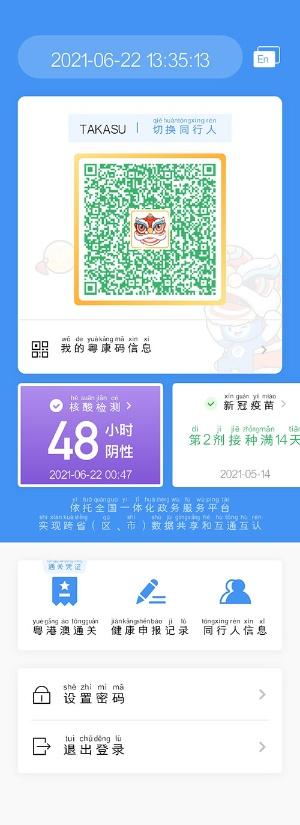 健康コードの中央に獅子舞の絵が表示されている。「48時間以内にPCR検査を受けた」といった表示もより目立つように改良されるなど、アップデートは続いている