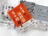 早稲田の「びにいる本」ってどうなんだろう