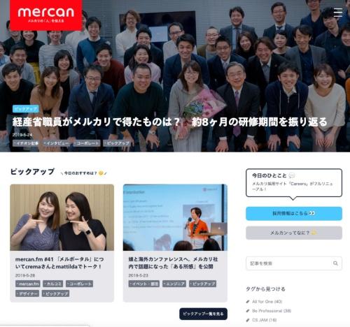 メルカリで働く人の情報が盛りだくさんのオウンドメディア「mercan」