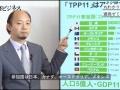 TPP、米国不在でもメリットはあるのか?を解説