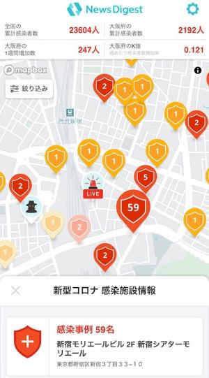 NewsDigestアプリ「コロナ・防災」より(7月16日時点)