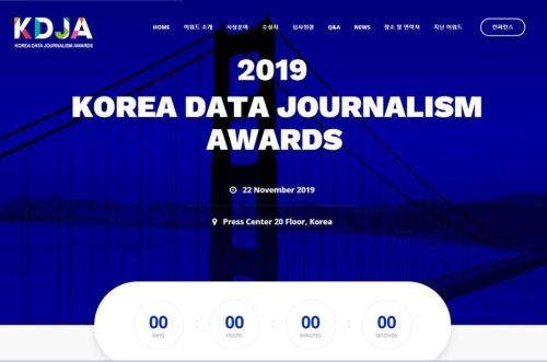 「KOREA DATA JOURNALISM AWARDS」のホームページ