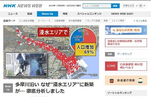 """NHKの社会部記者が追った「多摩川沿い なぜ""""浸水エリア""""に新築が… 徹底分析しました」のホームページ"""