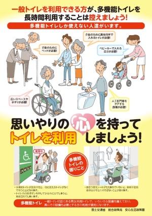 国土交通省が制作した多機能トイレの利用方法についての啓発ポスター