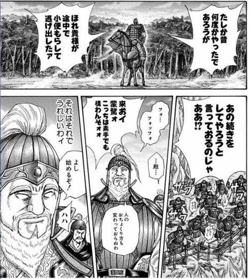 (©原 泰久/集英社)