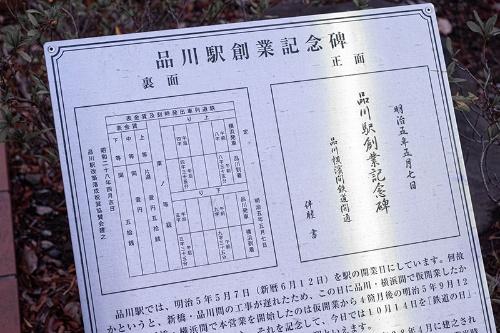 記念碑の脇にある解説文。碑の裏面に当時の時刻表や料金が刻まれていることが説明されている