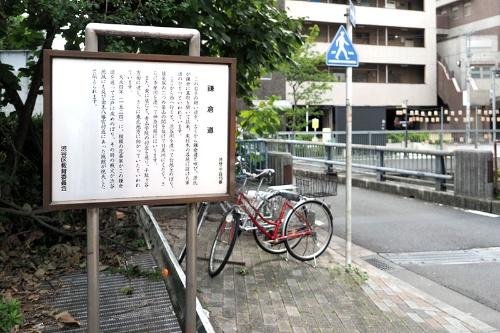 並木橋のたもとにある鎌倉道の解説板。後ろに見える橋が「並木橋」