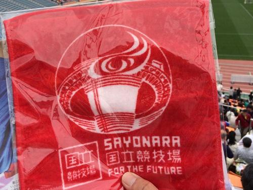 旧国立競技場における最後の天皇杯決勝で、来場者に配られた記念品のハンドタオル