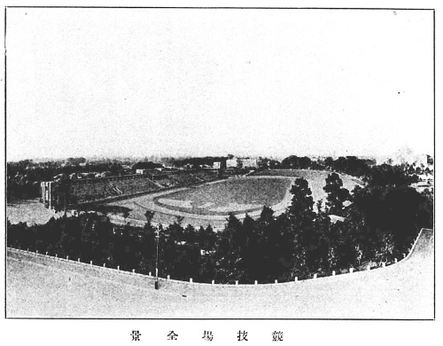 明治神宮外苑競技場の全景。左手がメインスタンド。『近代的都市の重要任務たる運動競技場の建造』(昭和2年)より