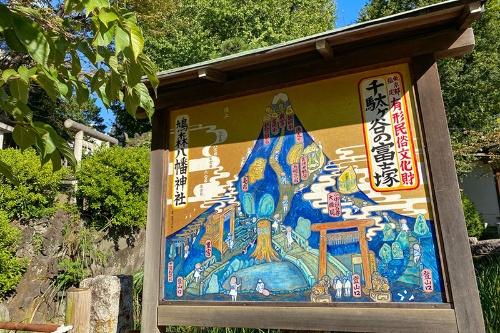 千駄ヶ谷の富士塚。非常に立派で、都内で現存する最古の富士塚だ