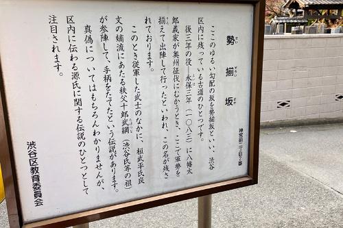 渋谷区教育委員会による勢揃坂の解説板。坂の途中に設置されている