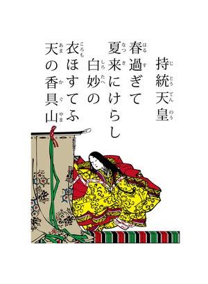 持統天皇は、百人一首に選ばれた歌でも有名(写真:PIXTA)