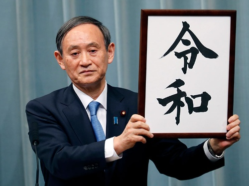 新元号「令和」を発表する菅義偉官房長官(写真:AP/アフロ)