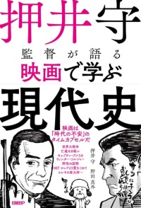 """『<a href=""""https://www.amazon.co.jp/dp/4296107704"""" class=""""textColRed"""" target=""""_blank"""">押井守監督が語る 映画で学ぶ現代史</a>』"""