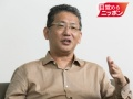 [動画]LIXIL瀬戸欣哉社長「年功的な組織を変え幹部に多様性を」