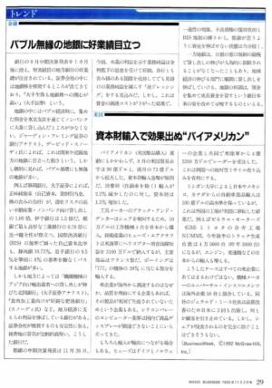 日経ビジネス 1992年11月2日号 トレンド「バブル無縁の地銀に好業績目立つ」