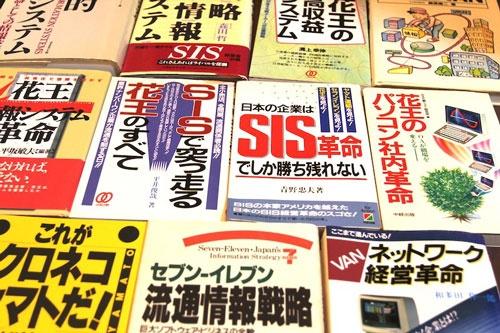 1990年前後に刊行されたSISやネットワークに関するビジネス書の表紙(写真:杉浦泰)