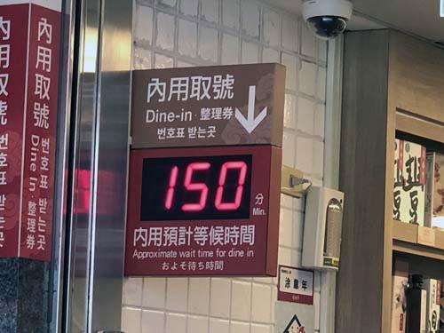 まさかの150分待ち。腹が減ってから出かけても手遅れです。