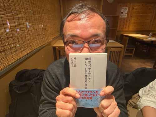 """「僕はあくまで聞き手で、主役は語り手の峰宗太郎先生です。先生にはある意味もうしわけないのですが、フェルさんのインタビュー並みの読みやすさと身も蓋もなさを目指しました。『<a href=""""https://www.amazon.co.jp/dp/4532264502/target=""""_blank"""">新型コロナとワクチン 知らないと不都合な真実</a>』、よろしくお願いいたします!」(Y)"""