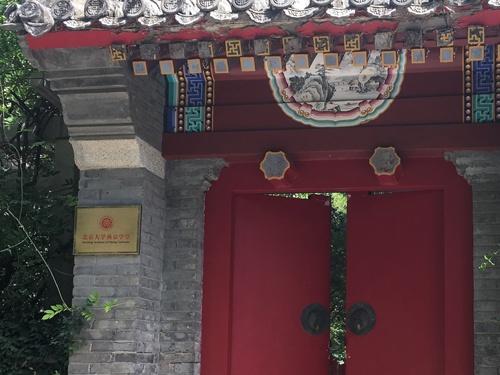 燕京学堂の看板が掲げられた門