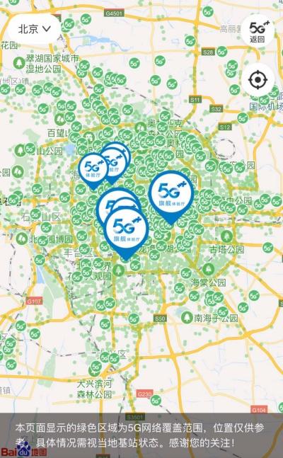 北京市内におけるチャイナモバイルの5Gサービスエリア。緑色のドットが利用可能エリア。20年3月現在、市街地を中心にサービスが提供されている。