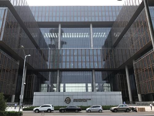 2020年6月に新しくできた北京のAIIB本部ビル