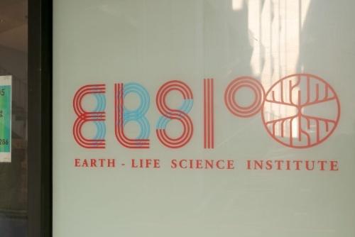東京工業大学地球生命研究所(ELSI)の研究棟。ELSIは「Earth Life Science Institute」の略称だ。