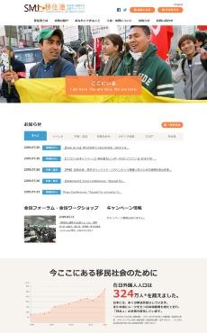"<a href=""https://migrants.jp/index.html"" target=""_blank"">移住連サイト</a>のトップページより。(画像提供:移住連)"