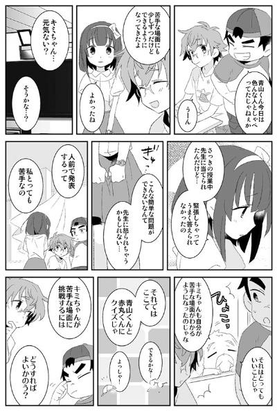 神尾さんたちが京都の通常学級で実施しているプログラムで使う漫画の1例。第10話「苦手なことにちょうせんしよう」より。障害の有無にかかわらず、心の問題に対処する方法を学び、まずは良い環境をつくることが予防になるという。(画像提供:神尾陽子、(c) 2017 Shin-ichi Ishikawa & Yoko Kamio)