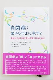 世界各地での自閉症の受け止められ方を人類学者が記したこの本によれば、韓国でも自閉症は愛着の問題と見誤る例が多いという。神尾さんが翻訳を監修した。