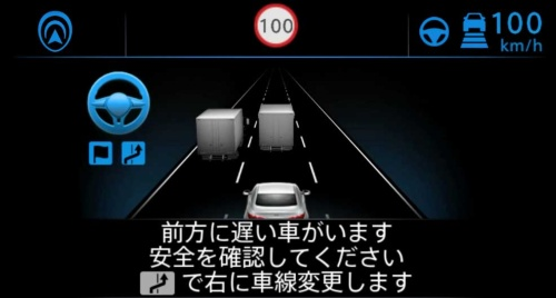 車線変更を提案する車内ディスプレーの映像(写真:日産自動車)