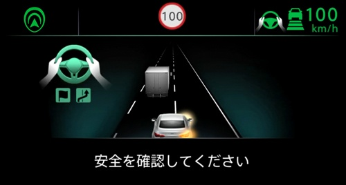 車線変更中はステアリングに手を添えるように表示が緑色に変わる(写真:日産自動車)